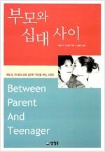 [중고] 부모와 십대 사이