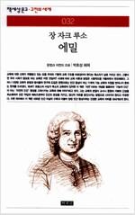 [중고] 에밀