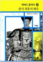 하버드 중국사 청 : 중국 최후의 제국