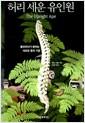 허리 세운 유인원 - 돌연변이가 밝히는 새로운 종의 기원