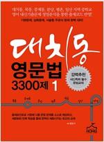 [중고] 대치동 영문법 3300제 1