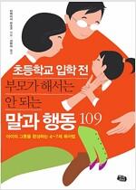 [중고] 초등학교 입학 전 부모가 해서는 안 되는 말과 행동 109