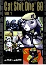 [중고] 캣쉿원'80 Cat Shit One' 80 Vol.1
