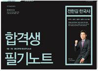 전한길 한국사 합격생 필기노트(2015)