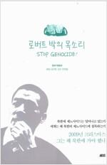 [중고] 로버트 박의 목소리 STOP GENOCIDE !