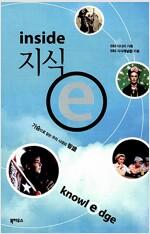[중고] 지식 e inside (지식e DVD 포함)