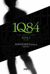1Q84. Book 2 : 무라카미 하루키 장편소설, 7月-9月