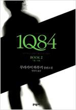 [중고] 1Q84 2