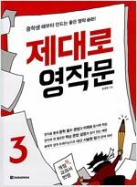 [중고] 제대로 영작문 3