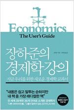 장하준의 경제학 강의 (반양장)