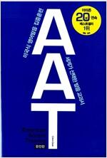 AAT 완전판 (American Accent Training Complete Edition) (본책(한국어판) 1권 + 본책(영문판) 1권 + MP3 CD 1장)