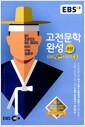 [중고] EBS 알짜 고전문학 완성 : 운문+산문 (2017년용)