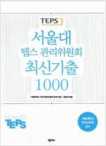 [중고] 서울대 텝스 관리위원회 최신기출 1000