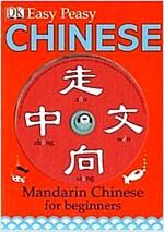 Easy Peasy Chinese : Mandarin Chinese for Beginners (Hardcover)