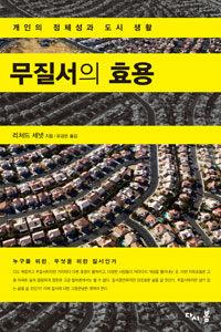 무질서의 효용 - 개인의 정체성과 도시 생활