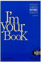 I'm Your BooK ����Ƽ�갡 ����ϴ� ���������� ����ִ�