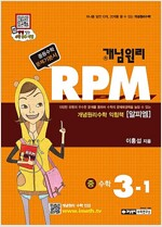 개념원리 RPM 문제기본서 수학 중3-1 (2018년용)