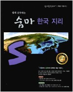 [중고] 숨마쿰라우데 한국지리 (2017년용)