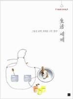 [중고] 生活 세제