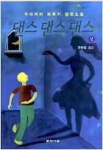 [중고] 댄스 댄스 댄스 - 상