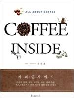 [중고] Coffee Inside