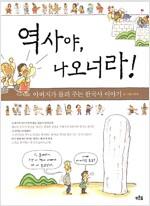 [중고] 역사야 나오너라!