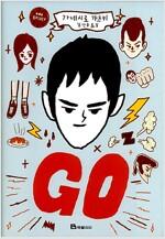 [중고] GO