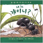 [중고] 네가 개미니?