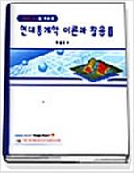 [중고] EXCEL을 이용한 현대통계학 이론과 활용