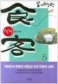 [중고] 식객 5
