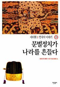 한국사 이야기 16:문벌정치가 나라를 흔들다