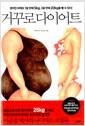 거꾸로 다이어트 - 생각만 바꿔도 1달 만에 5kg, 3달 만에 20kg을 뺄 수 있다!