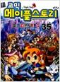[중고] 코믹 메이플 스토리 오프라인 RPG 35