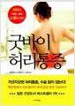 [중고] 굿바이 허리통증