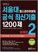 서울대 텝스 관리위원회 공식 최신기출 1200제 문제집 2