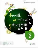 [중고] 문제로 마스터하는 중학영문법 Level 2