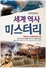 [중고] 세계 역사 미스터리