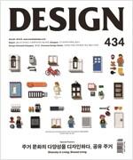 [중고] 디자인 Design 2014.8