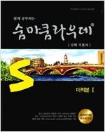 [중고] 숨마쿰라우데 미적분 1 (2017년용)