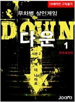 무차별 살인게임 다운(DOWN) 시즌 2 - 맥 더 나이프(Mack The Knife) 1권