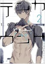 テンカウント (2) (ディアプラス·コミックス) (コミック)