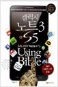 갤럭시 노트3&S5 Using Bible