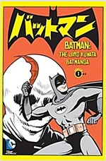 Batman: The Jiro Kuwata Batmanga Vol. 1: The Classic Manga Available in English in Its Entirety for the First Time! (Paperback)