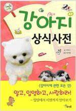[중고] 강아지 상식사전