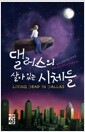 [eBook] 댈러스의 살아 있는 시체들 - 수키 스택하우스 시리즈