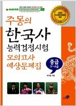 주몽의 한국사 능력 검정시험 모의고사 예상문제집 중급(3.4급)