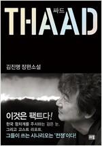[중고] 싸드 THAAD