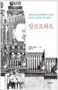 앙코르와트 - 제국주의 오리엔탈리스트와 앙코르 유적의 역사 활극