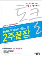 에듀윌 ToKL 국어능력인증시험 2주끝장편
