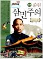 만화 쑨원 삼민주의